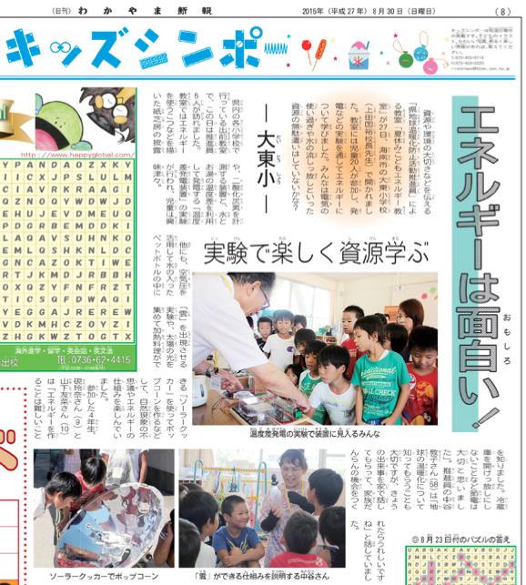 わかやま新報8月30日記事