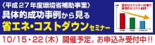 平成27年度「省エネ・コストダウンセミナー」